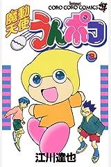 魔動天使うんポコ(3) (てんとう虫コミックス) Kindle版