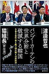 2020年 表と裏で読み解く日本経済 バンブーカーテンの世界分断と破滅する韓国 単行本