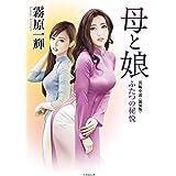 母と娘 ふたつの秘悦〈新装版〉 (竹書房文庫)
