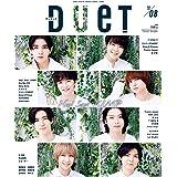 duet(デュエット) 2020年 08 月号 [雑誌]