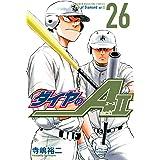 ダイヤのA act2(26) (講談社コミックス)