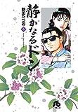 静かなるドン (6) (小学館文庫 にC 6)