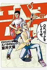 エバタのロック(1) (ビッグコミックス) Kindle版