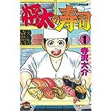 将太の寿司(1) (週刊少年マガジンコミックス)