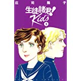 生徒諸君! Kids(5) (BE LOVE KC)