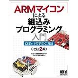 ARMマイコンによる組込みプログラミング入門 改訂2版: ロボットで学ぶC言語