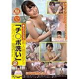 素人娘 初めての「チ○ポ洗い」アルバイト 2 [DVD]