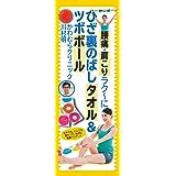 腰痛・肩こりラク~に ひざ裏のばしタオル&ツボボール ([バラエティ])