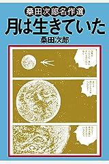 月は生きていた Kindle版