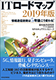ITロードマップ 2019年版―情報通信技術は5年後こう変わる!