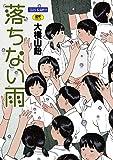落ちない雨 (TENMA COMICS 高)