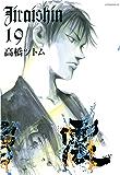 地雷震(19) (アフタヌーンコミックス)