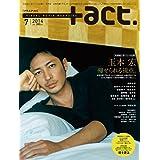 +act. (プラスアクト)―visual movie magazine 2014年 07月号