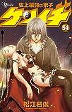 史上最強の弟子 ケンイチ (54) (少年サンデーコミックス)