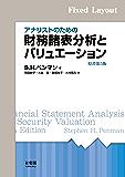 アナリストのための財務諸表分析とバリュエーション 原書第5版