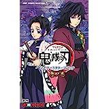 TVアニメ『鬼滅の刃』 公式キャラクターズブック 参ノ巻 (ジャンプコミックス セレクション)