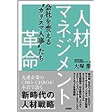 """人材マネジメント革命 会社を変える""""カリスマ人事""""たち"""