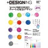 +DESIGNING VOLUME 31 2013年2月号 [雑誌]