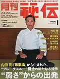 月刊 秘伝 2014年 01月号 [雑誌]