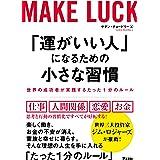 「運がいい人」になるための小さな習慣 世界の成功者が実践するたった1分のルール