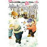 柚木さんちの四兄弟。(8) (フラワーコミックス)