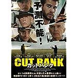 カットバンク [DVD]