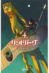 リンドバーグ(4) (ゲッサン少年サンデーコミックス) Kindle版