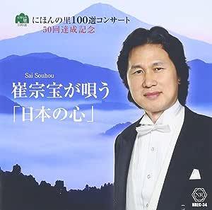 バリトン 崔宗宝が歌う「日本の心 」
