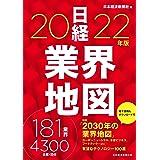 日経業界地図 2022年版