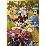 ポケットモンスタースペシャル(33) (てんとう虫コミックススペシャル)