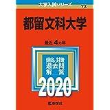 都留文科大学 (2020年版大学入試シリーズ)