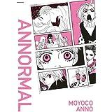 安野モヨコ ANNORMAL (コミックス単行本)