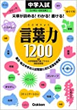 【中学入試】言葉力1200―文章が読める!わかる!書ける!