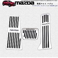 Boyous 【一年保証】マツダ 専用 アルミ ペダル 高品質 フット シルバー 3点セット 適合多数 CX-3 DK系…
