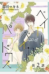 花丸漫画 ベイカーベイカーパラドクス 第2話 Kindle版