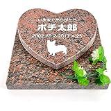 Pet&Love. ペットのお墓(犬用) 犬種選択可能 オーダーメイド メッセージ変更可能 墓石セット ハート (レッド(御影石))