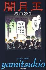 闇月王 (白泉社文庫) Kindle版