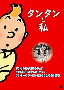タンタンと私 [DVD]