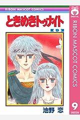 ときめきトゥナイト 9 (りぼんマスコットコミックスDIGITAL) Kindle版