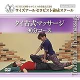 【90分コース組立編 】タイ古式マッサージ 解説付 DVD+テキスト