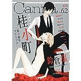オリジナルボーイズラブアンソロジーCanna Vol.62 (オリジナルボーイズラブアンソロジー Canna)