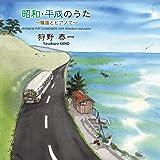 昭和・平成のうた ~篠笛とピアノで~(CD)