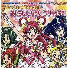 Yes! プリキュア 5 Go Go!(1) あたらしく なった プリキュア5! (講談社のテレビえほん(おともだち))