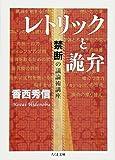 レトリックと詭弁 ─禁断の議論術講座 (ちくま文庫)