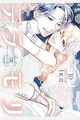 テラモリ(10) (裏サンデー女子部) Kindle版