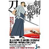 時代小説・時代劇がよくわかる 剣術・剣豪と刀 (じっぴコンパクト新書)