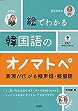 絵でわかる韓国語のオノマトペ:表現が広がる擬声語・擬態語