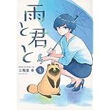 雨と君と(1) (KCデラックス)