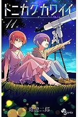 トニカクカワイイ(11) (少年サンデーコミックス) Kindle版