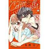 コーヒー&バニラ (8) (Cheeseフラワーコミックス)